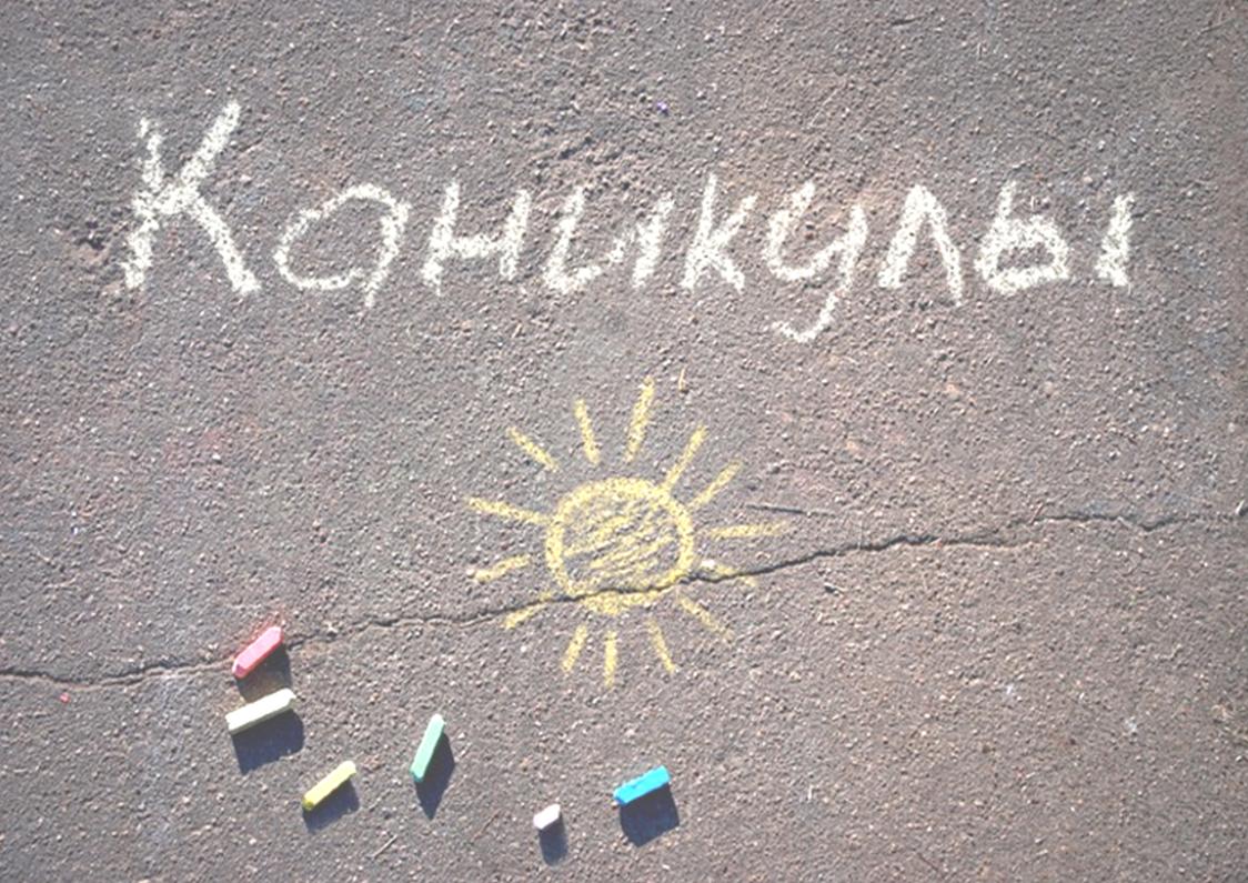 kanikuly_2_1433933186